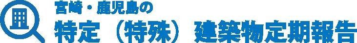 宮崎・鹿児島の特定建築物定期報告(特殊建築物)
